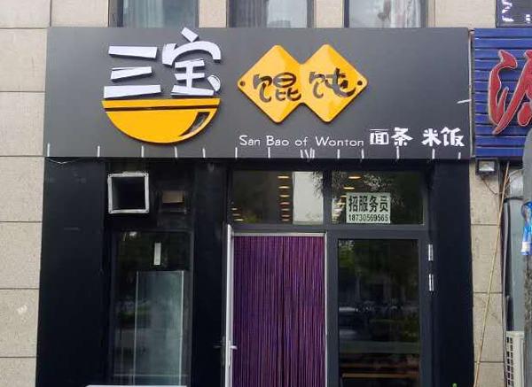 三宝馄饨昱海蓝湾店