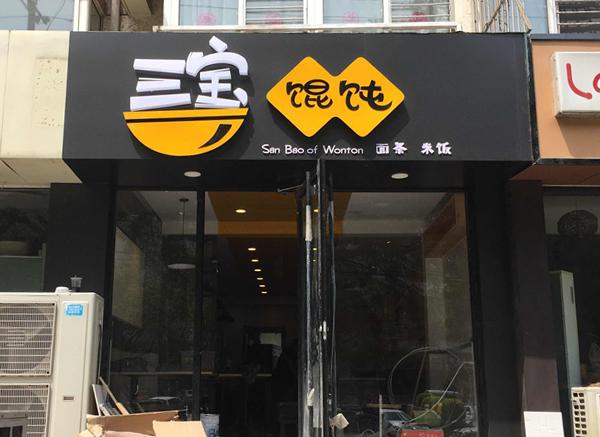 三宝馄饨远洋城店