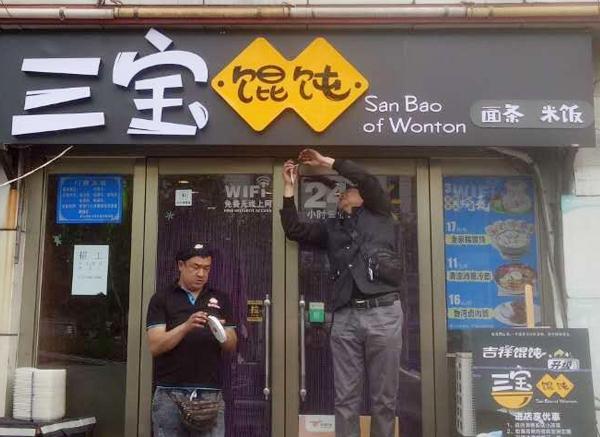 三宝馄饨京唐港店
