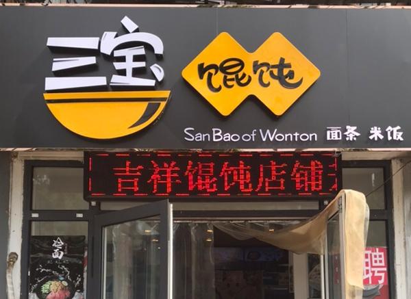 三宝馄饨35中店