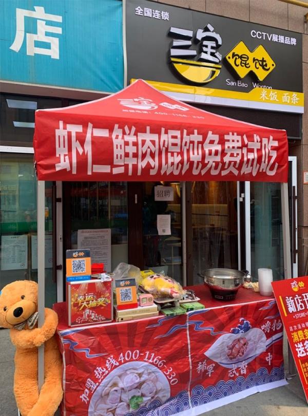 天津生态城店