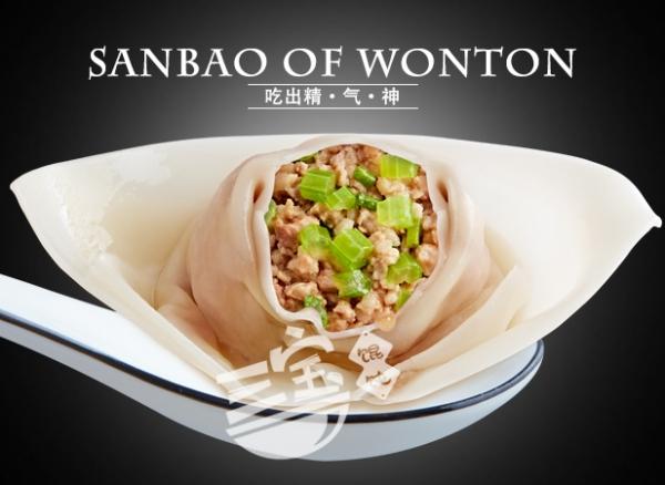 天津三宝芹菜鲜肉馄饨