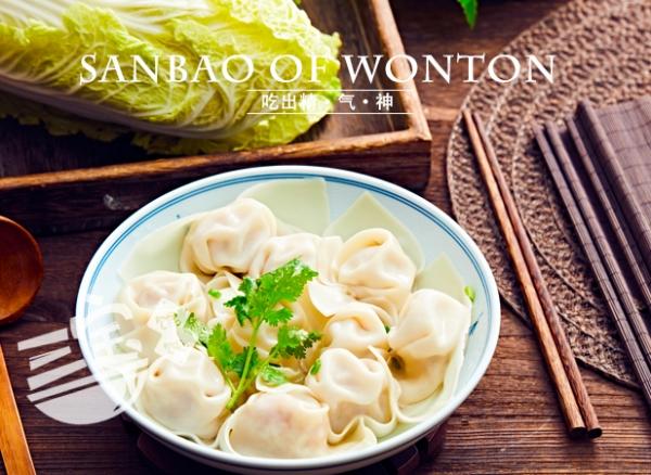 天津三宝白菜鲜肉馄饨