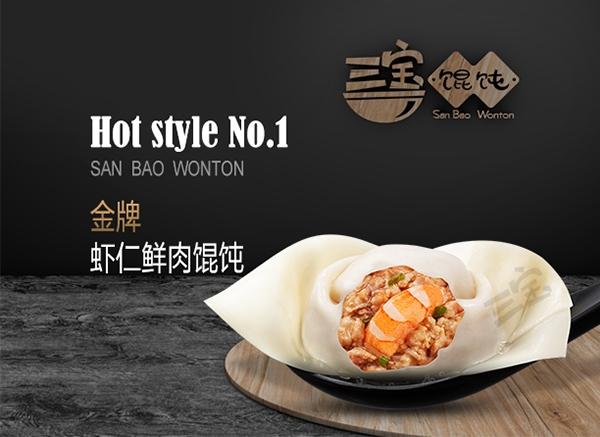 三宝虾仁鲜肉馄饨