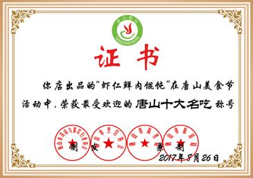 秦皇岛馄饨加盟