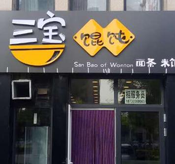 昱海蓝湾店