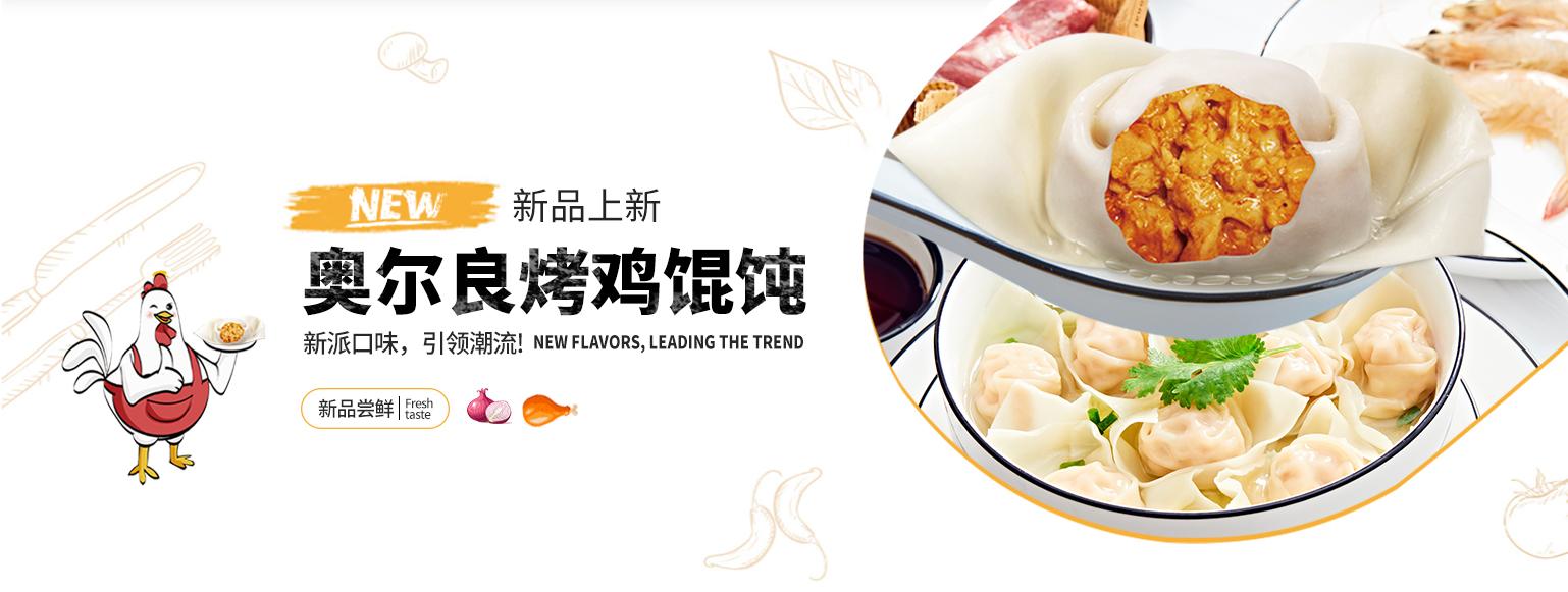 唐山三宝馄饨新品奥尔良烤鸡馄饨