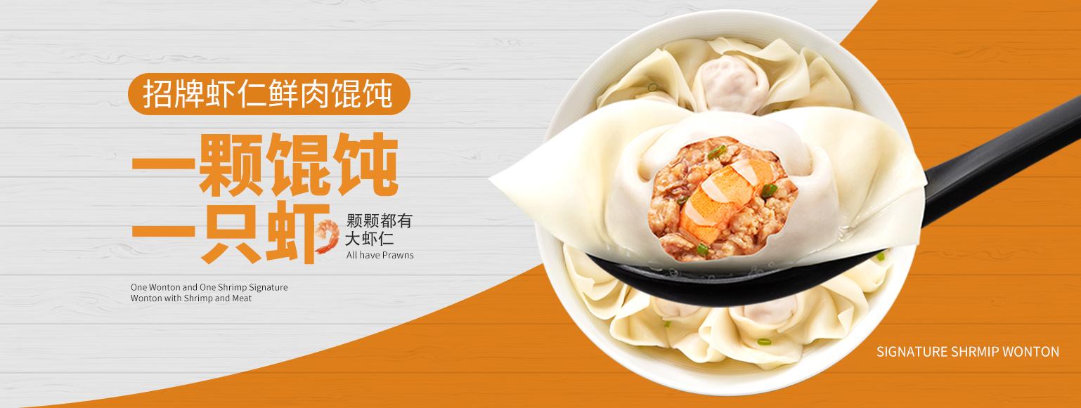 唐山三宝金牌虾仁鲜肉馄饨